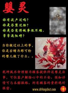 yingling adv